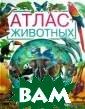 Атлас животных  Лаура Камбурнак  Предназначенна я для детей в в озрасте от 5 до  8 лет, эта кра сочная книга по зволит им откры ть для себя бог атейший животны