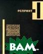 Репринт журнала