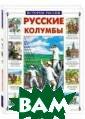 Русские колумбы  Лубченкова Т.  Книга «Русские  колумбы» (серия  «История Росси и») откроет реб енку удивительн ый мир географи ческих открытий  и познакомит е