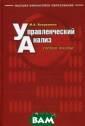Управленческий  анализ. Учебное  пособие для ст удентов вузов,  обучающихся по  специальности