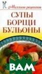 Супы, борщи, бу льоны С. О. Чеб аева В этой кни ге вы найдете с амые лучшие рец епты аппетитных  и вкусных перв ых блюд: овощны х, рыбных и мяс ных супов, холо