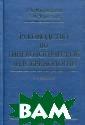 Руководство по  гинекологическо й эндокринологи и - 2 изд. Ману шарова Р.А., Че ркезова Э.И. 49 6 с.В руководст ве изложены мат ериалы отечеств енной и зарубеж