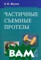Частичные съемн ые протезы (тео рия, клиника и  лабораторная те хника). Руковод ство для врачей  - 2 изд. Жулев  Е.Н. 424 с.Рас смотрены клинич еские и экспери