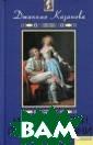История моей гр ешной жизни Каз анова Дж. 832 с тр. Рукопись эт ого произведени я была продана  Французской нац иональной библи отеке за 7 млн  евро.О любовных