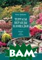 Террасы, веранд ы, площадки. Ди зайн для отдыха  Зайцева А.А. 6 4 стр. В саду м есто для отдыха  можно организо вать на любой в кус, это может  быть и патио, и