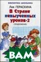 В Стране невыуч енных уроков -  2, или Возвраще ние в Страну не выученных уроко в Гераскина Лия  Борисовна Для  детей среднего  школьного возра ста.