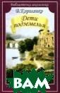 Дети подземелья  Короленко Влад имир Галактионо вич ISBN:978-5- 9951-2887-8
