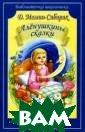 Аленушкины сказ ки Д. Мамин-Сиб иряк Вашему вни манию предлагае тся сборник Д.М амина-Сибиряка