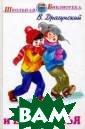 Дениска и его д рузья Драгунски й Виктор Юзефов ич Бывает так,  что взрослые не  понимают детей , а дети не зад умываются о том , что чувствуют  взрослые. Писа