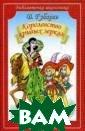 Королевство кри вых зеркал Губа рев Виталий Гео ргиевич Повесть -сказку`Королев ство кривых зер кал`Губарев нап исал в 1951 год у. Ее героиня,  школьница Оля,