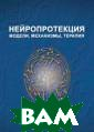 Нейропротекция.
