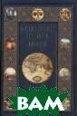 Большая книга м ира Залесский К .А. 240 с.`Боль шая книга мира`  - универсально е издание, соче тающее в себе п опулярные текст ы по мировой ис тории, географи