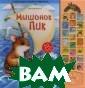 Мышонок Пик. Го ворящие сказки  о зверятах. Кни жка-игрушка Вит алий Бианки 18  стр.Чудесную ск азку о приключе ниях неунывающе го мышонка тепе рь можно читать