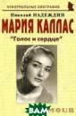 Мария Каллас: