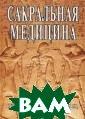 Сакральная меди цина Неаполитан ский С.М. Сакра льная медицина  является сущнос тной основой та ких видов медиц ины, как кванто вая, информацио нная, полевая,