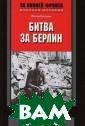 Битва за Берлин . В воспоминани ях очевидцев. 1 944-1945 Петер  Гостони Боевые  действия Берлин ской операции о тличались больш им напряжением  сил и упорством