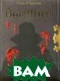 Вампиры. О том,  как распознать  вампиров и, чт о еще важнее, к ак их избегать  Роберт Каррен 8 0 стр. Вампиры  — существа, при шедшие из мифол огии и фольклор