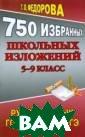 750 избранных ш кольных изложен ий. 5-9 класс Т . Л. Федорова Д анное издание с одержит подборк у лучших изложе ний, написанных  на основе анал иза классически