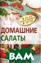 Домашние салаты  Вера Тихомиров а Как из самых  обычных продукт ов, умело комби нируя ингредиен ты, каждый день  готовить новые  (ни разу не по вторившись) вку