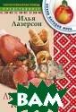 Литовская кухня  Лазерсон Илья  В литовской кух не традиционно  используется бо льшое количеств о овощей, грибо в, различные ви ды мяса, квашен ая капуста и ры