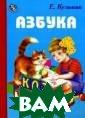 Азбука Кузьмин  Евгений Веселая  азбука в стиха х. К каждой бук ве алфавита - ч етверостишие (с одержит слова н а эту букву) и  картинка. Для д етей дошкольног