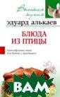 Блюда из птицы  Алькаев Эдуард  В этой книге со браны разнообра зные рецепты бл юд из птицы. Вы  узнаете, как п риготовить трад иционные и экзо тические блюда,