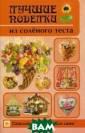 Лучшие поделки  из соленого тес та Рубцова Елен а Сергеевна Для  того чтобы сов ершить маленько е чудо, испытат ь радость творч ества, удивить  и порадовать св