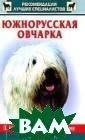 Южнорусская овч арка З. Наумова , Т. Виноградов а В этой книге  впервые публику ются уникальные  сведения по ис тории, генетике , поведению и и спользованию ед