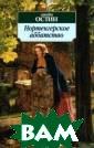 Нортенгерское а ббатство Джейн  Остин `Нортенге рское аббатство ` наряду с рома нами `Гордость  и предубеждение `, `Мэнсфилд-па рк`, `Эмма` при надлежит перу з