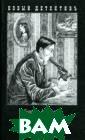 Азазель Акунин  Борис `Азазель` (конспирологиче ский детектив)  - первый роман  из серии о необ ыкновенном сыщи ке Эрасте Фандо рине. Ему всего  двадцать лет,