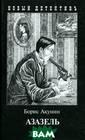 Азазель Акунин  Борис `Азазель`  - первый роман  из серии о нео быкновенном сыщ ике Эрасте Фанд орине. Ему всег о двадцать лет,  но он удачлив,  бесстрашен, бл