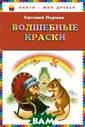 Волшебные краск и Пермяк Е.А. 1 36 с.<p>Рассказ ы. Для младшего  школьного возр аста.<b>ISBN:97 8-5-699-48218-4  </b>