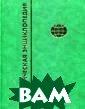 Экологическая э нциклопедия. В  6-ти томах. Том  3: И - М Данил ов-Данильян В.И . `Экологическа я энциклопедия`  в 6 томах впер вые в мире пред ставляет широки