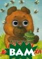 Песенки Винни-П уха Заходер Б.В . Винни-Пух — э то очень мудрый  плюшевый мишка . У него много  друзей — Кролик , Пятачок, осли к Иа, Сова, сло вом, все-все-вс