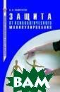 Защита от психо логического ман ипулирования В.  Н. Панкратов Э та книга для те х, кто хочет в  совершенстве ов ладеть умением  использовать и  нейтрализовыват