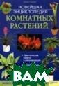 Новейшая энцикл опедия комнатны х растений Сква йр Д. Книга явл яется подробным  руководством п о уходу за комн атными растения ми, которое пом ожет истинным л