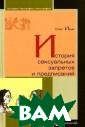 История сексуал ьных запретов и  предписаний Ив ик Олег Сексуал ьные запреты и  предписания про низывают всю ис торию человечес тва. Священносл ужители и закон