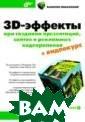 3D-эффекты при  создании презен таций, сайтов и  рекламных виде ороликов + DVD  Зеньковский В.   512 стрНа прак тических пример ах описаны прие мы создания 3D-