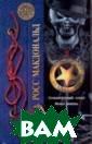 Ослепительный о скал. Живая миш ень Макдональд  Р. 416 с.В сбор ник вошли два и звестных романа  Макдональда –  `Ослепительный  оскал`и `Живая  мишень`. Просьб