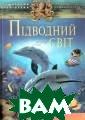 Підводний світ  М. Панкова Книж ка Підводний св іт продовжує се рію дитячих енц иклопедій видав ництва Фоліо. В она розповідає  про найрізноман ітніших мешканц