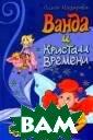 Ванда и кристал л времени Ольга  Назарова Эта к нига расскажет  тебе о маленьки х феях-подружка х: Ванде, Стелл е, Майе и Дайне . Ты узнаешь, г де они живут и