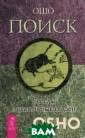 Поиск. Беседы о  десяти быках д зен Ошо В этой  книге Ошо предс тавляет свое то лкование знамен итых буддийских  изображений де сяти быков дзен , выполненных в