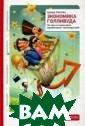 Экономика Голли вуда: на чем на  самом деле зар абатывает кинои ндустрия Эпштей н Эдвард Специа лист по журнали стским расследо ваниям в киноин дустрии Эдвард