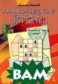 Графические зад ачи для детей.  50 оригинальных  заданий на раз витие у ребенка  математических , геометрически х и графических  способностей ( + маркер) Макси