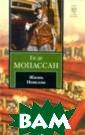 Жизнь. Новеллы  Ги де Мопассан  `Жизнь` - подли нный шедевр Моп ассана, роман,  завораживающий  читателя глубин ой проникновени я в женскую душ у и яркостью ре