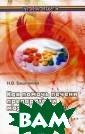 Как помочь пече ни препаратами  марки `Тяньши`  и не только...  Н. В. Башканова  Всем, кто мечт ает дожить до с та лет и дольше , имея здоровую  печень, посвящ