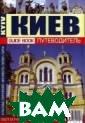 Путеводитель по  Киеву: Атлас Л елица А.Н. Путе водитель по Кие ву: Атлас