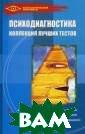 Психодиагностик а: коллекция лу чших тестов дп  Истратова О.Н.  Психодиагностик а: коллекция лу чших тестов дп  ISBN:978-5-222- 20317-0