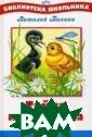 Тайна ночного л еса Бианки Вита лий Валентинови ч В сборник вош ли известные пр оизведения Вита лия Бианки`Оран жевое горлышко` и`Тайна ночного  леса`, рекомен
