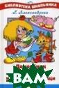 Домовенок Кузьк а и волшебные в ещи Александров а Галина Владим ировна Решили т ри друга, три д омовых, идти в  разные стороны,  искать купца,  что волшебные в
